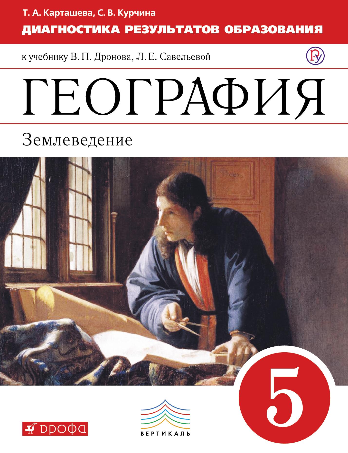 Диагностика результатов образования. География. 5 класс от book24.ru