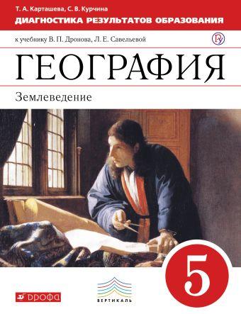 Диагностика результатов образования. География. 5 класс Курчина С.В., Карташева Т.А.