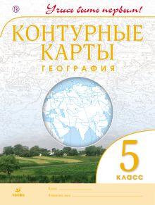 - География. 5 класс. Контурные карты (Учись быть первым!) обложка книги