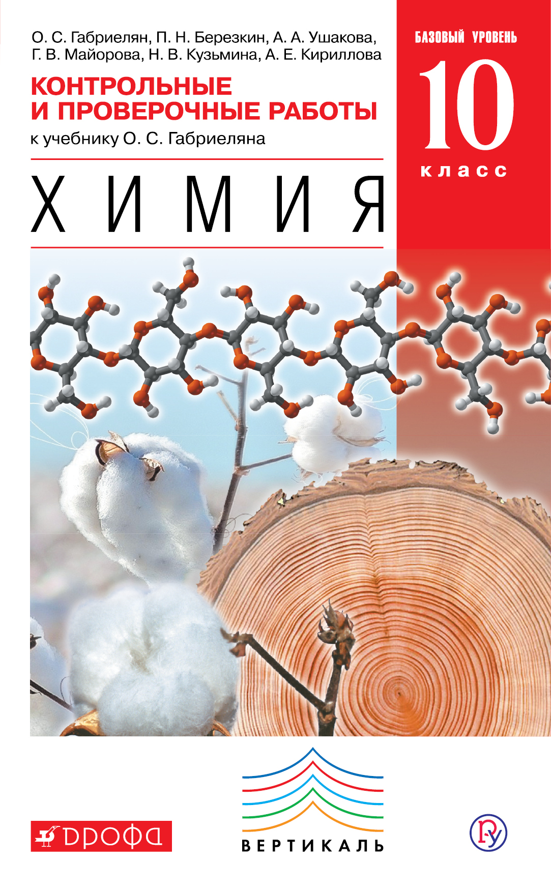 Химия. Базовый уровень. 10 класс. Контрольные и проверочные работы ( Габриелян О.С., Березкин П.Н., Ушакова А.А.  )