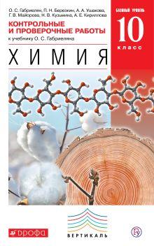 Химия. Базовый уровень. 10 класс. Контрольные и проверочные работы обложка книги
