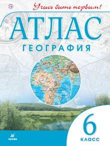- География. 6 класс. Атлас (Учись быть первым!) обложка книги