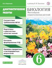 Пасечкин В.В. - Биология. 6 класс. Рабочая тетрадь (диагностические работы) обложка книги