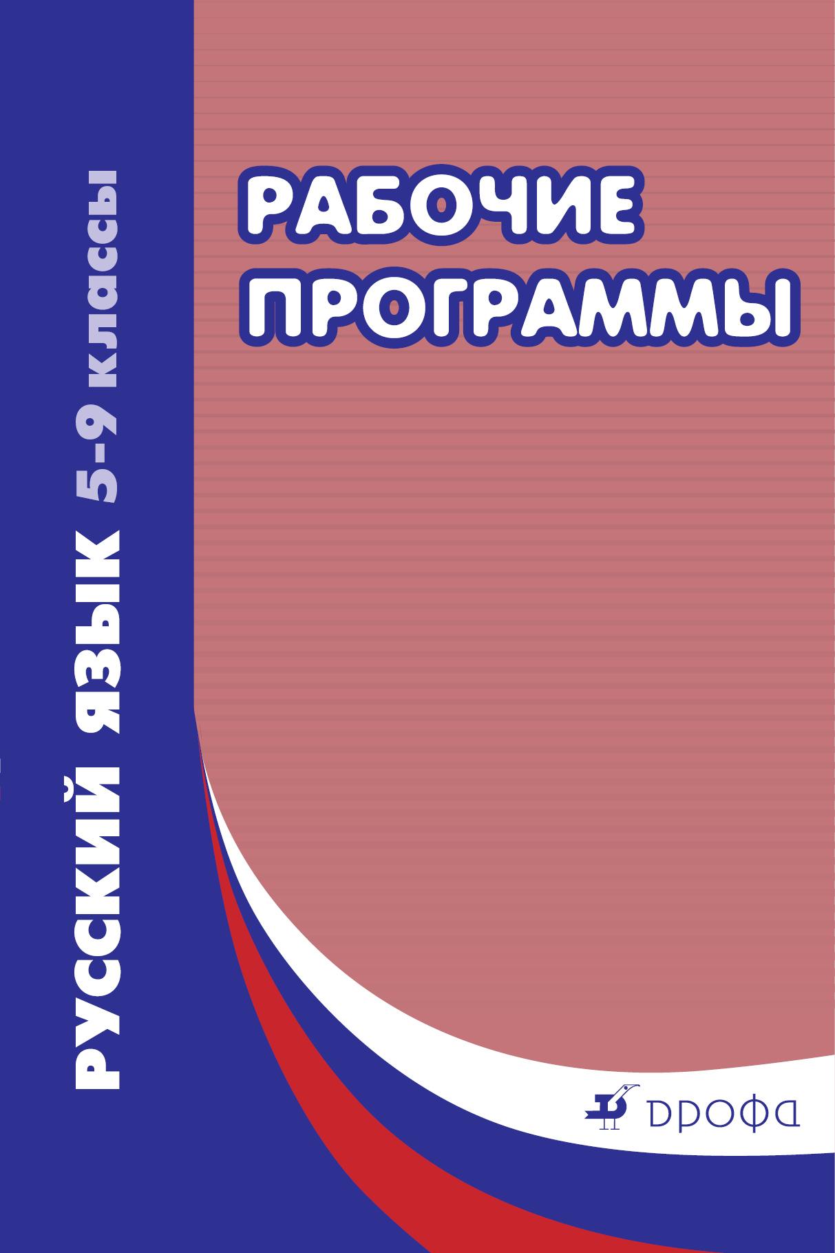Русский язык. 5–9 классы. Рабочие программы ( Харитонова Е.И.  )