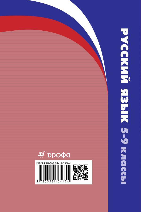Русский язык. 5–9 классы. Рабочие программы - страница 17