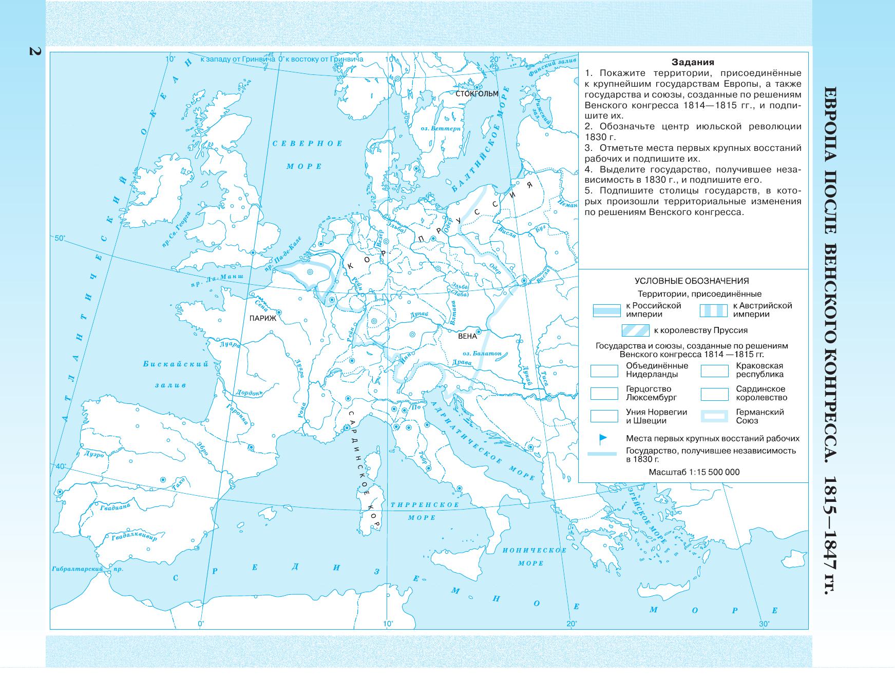 гдз 8 класс контурные карты история нового времени 19 век 8 класс