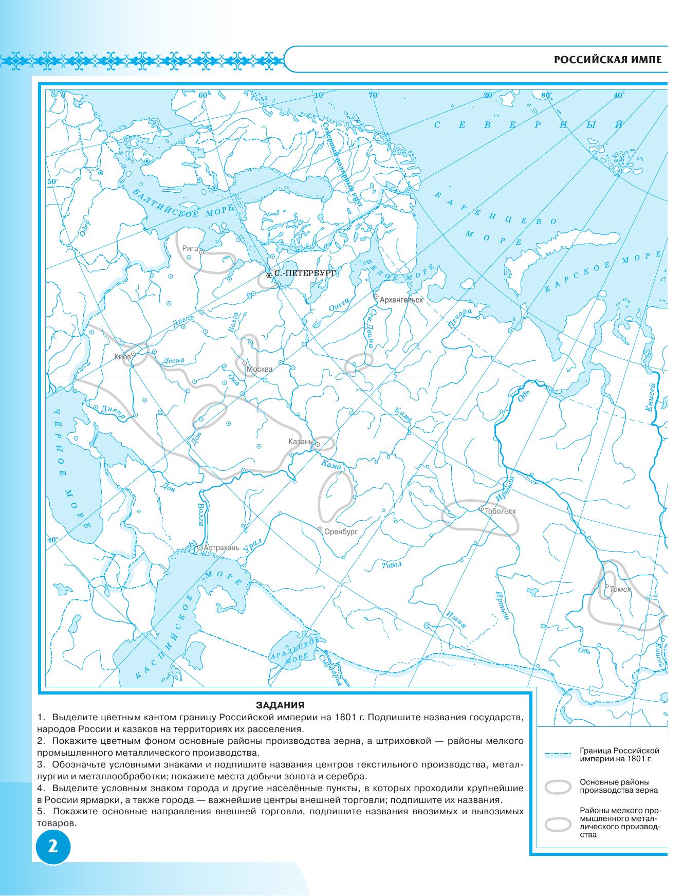 карта история век гдз класс контурная 19 россии 9 дрофа