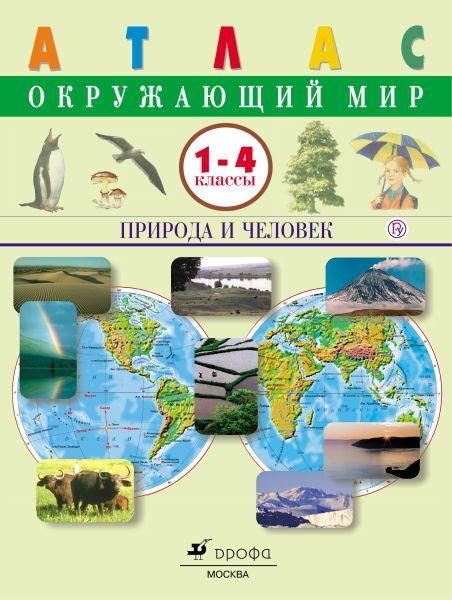 Окружающий мир. Природа и человек. 1–4 классы. Атлас