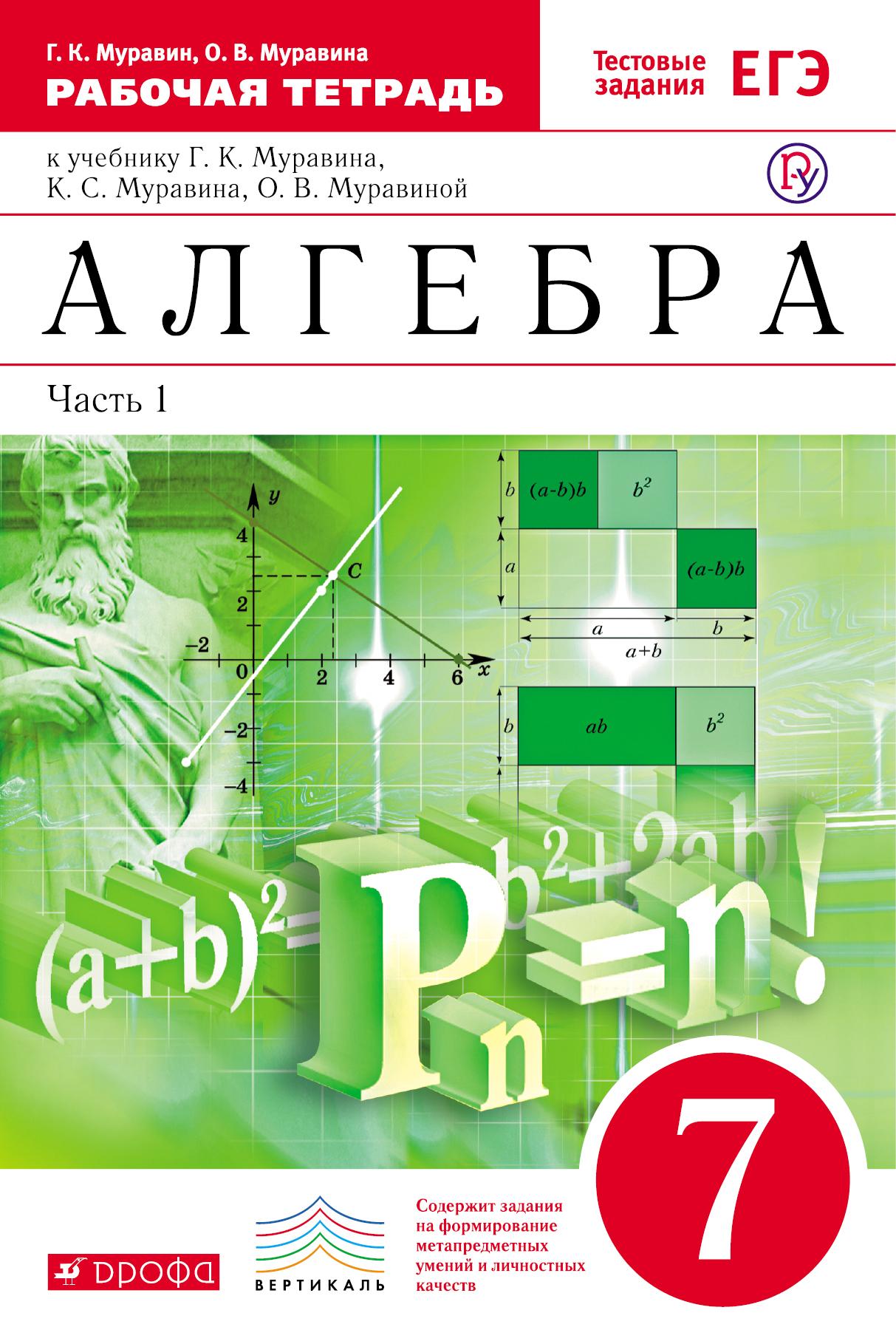 Алгебра. 7 класс. Рабочая тетрадь.Часть1 (С тестовыми заданиями ЕГЭ). ( Муравин Г.К., Муравина О.В.  )