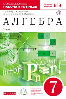 Муравин Г.К., Муравина О.В. - Алгебра. 7 класс. Рабочая тетрадь (С тестовыми заданиями ЕГЭ). Часть 1 обложка книги