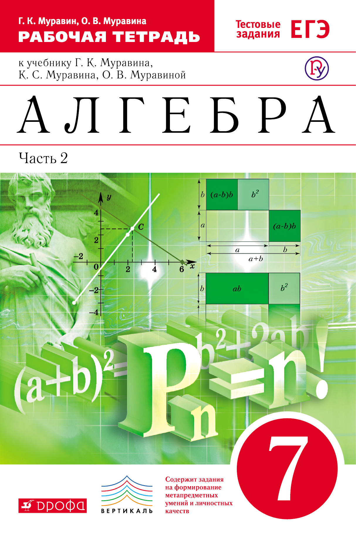 Алгебра. 7класс. Рабочая тетрадь. Часть.2 (С тестовыми заданиями ЕГЭ). ( Муравин Г.К., Муравина О.В.  )