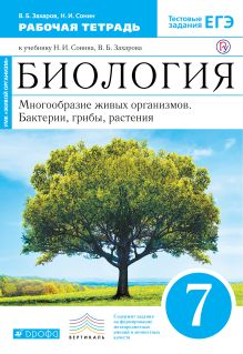 Захаров В.Б. - Биология. Многообразие живых организмов. 7 класс. Рабочая тетрадь (с тестовыми заданиями ЕГЭ) обложка книги