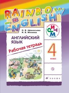 Афанасьева О.В., Михеева И.В. - Английский язык. 4 класс. Рабочая тетрадь обложка книги