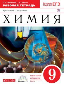 Габриелян О.С., Сладков С.А. - Химия. 9 класс. Рабочая тетрадь (с тестовыми заданиями ЕГЭ) обложка книги