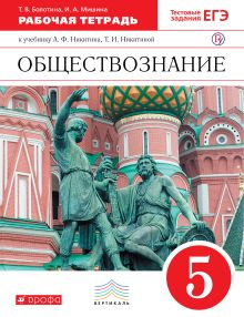 Болотина Т.В., Мишина И.А. - Обществознание. 5 класс. Рабочая тетрадь обложка книги