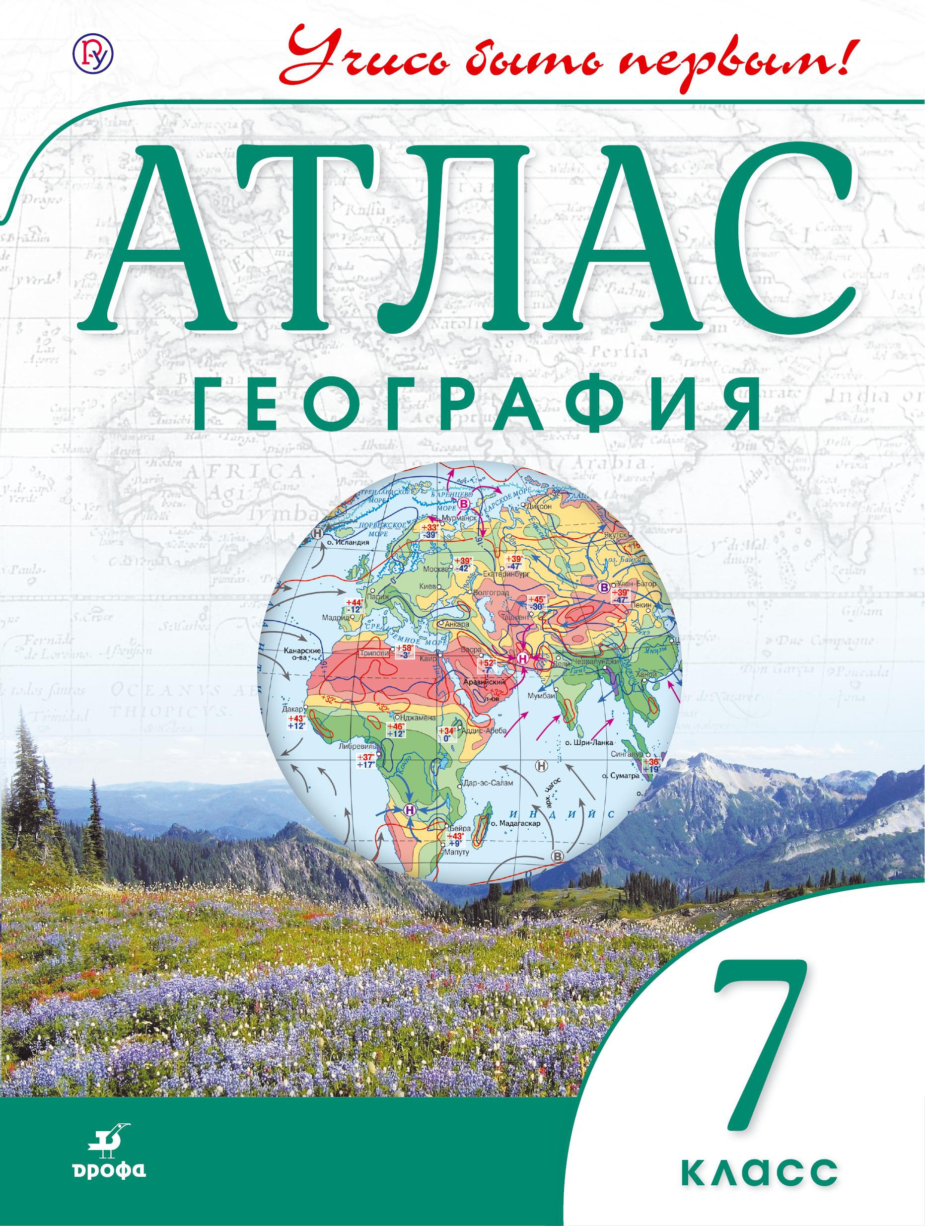 География. 7 класс. Атлас (Учись быть первым!)