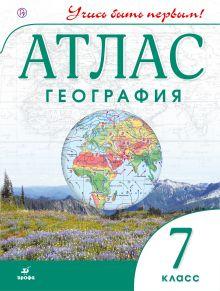 - География. 7 класс. Атлас (Учись быть первым!) обложка книги
