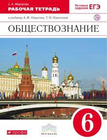 Федорова С.А. - Обществознание. 6 класс. Рабочая тетрадь обложка книги