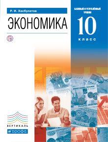 Экономика. Базовый и углубленный уровни. 10 класс. Учебник обложка книги
