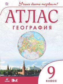 - География. 9 класс. Атлас (Учись быть первым!) обложка книги