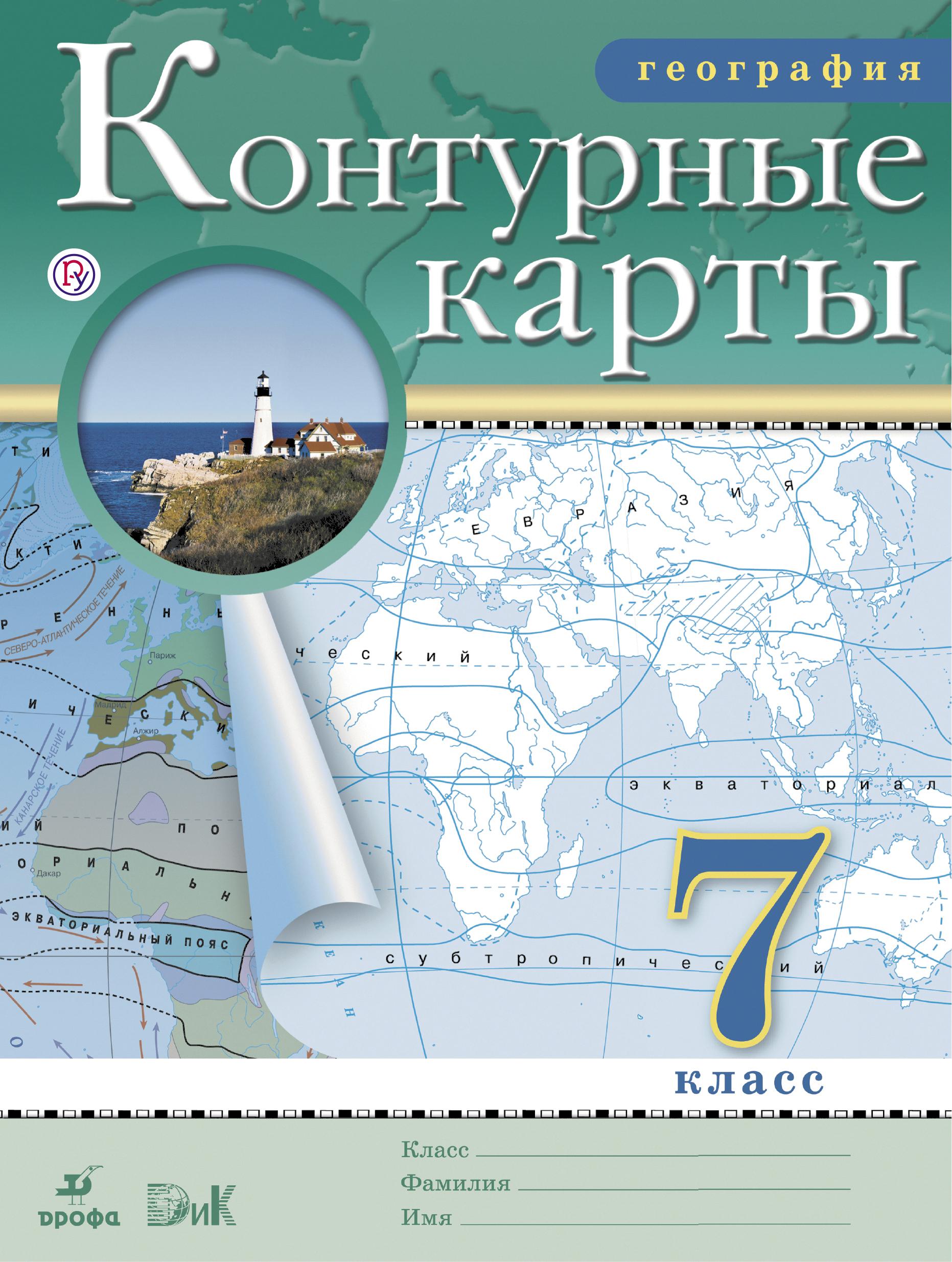 География. 7 класс. Контурные карты