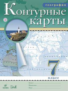 Сиротин В.И. - География. 7 класс. Контурные карты обложка книги
