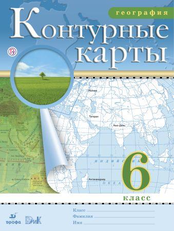 География. 6 класс. Контурные карты Курчина С.В.