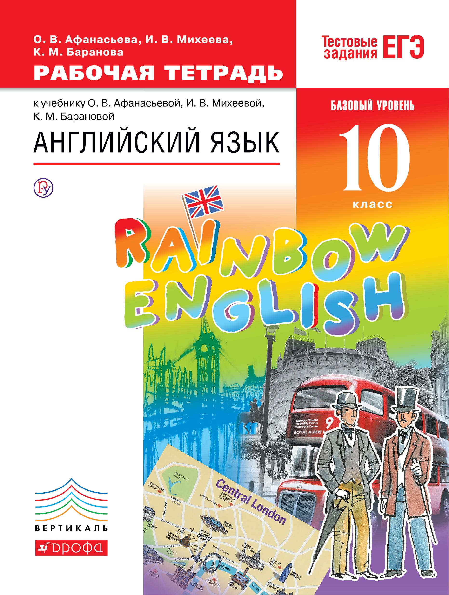 Английский язык. Базовый уровень. 10 класс. Рабочая тетрадь ( Афанасьева О.В., Михеева И.В., Баранова К.М.  )