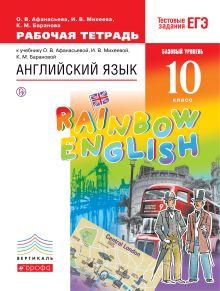 Афанасьева О.В., Баранова К.М., Михеева И.В. - Английский язык. Базовый уровень. 10 класс. Рабочая тетрадь обложка книги