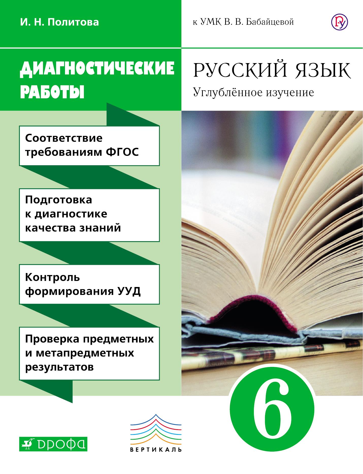 Русский язык. 6 класс. Рабочая тетрадь (диагностические работы) ( Политова И.Н.  )