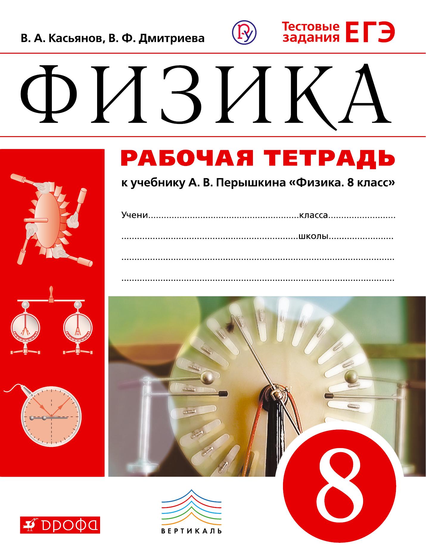 Физика. 8 класс. Рабочая тетрадь. ( Касьянов В.А., Дмитриева В.Ф.  )