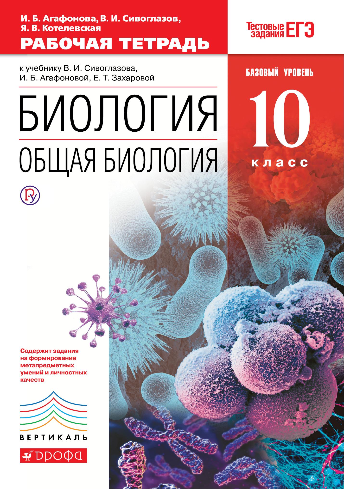Общая биология. 10 класс. Базовый уровень. Рабочая тетрадь (С тестовыми заданиями ЕГЭ). (Красный). ВЕРТИКАЛЬ