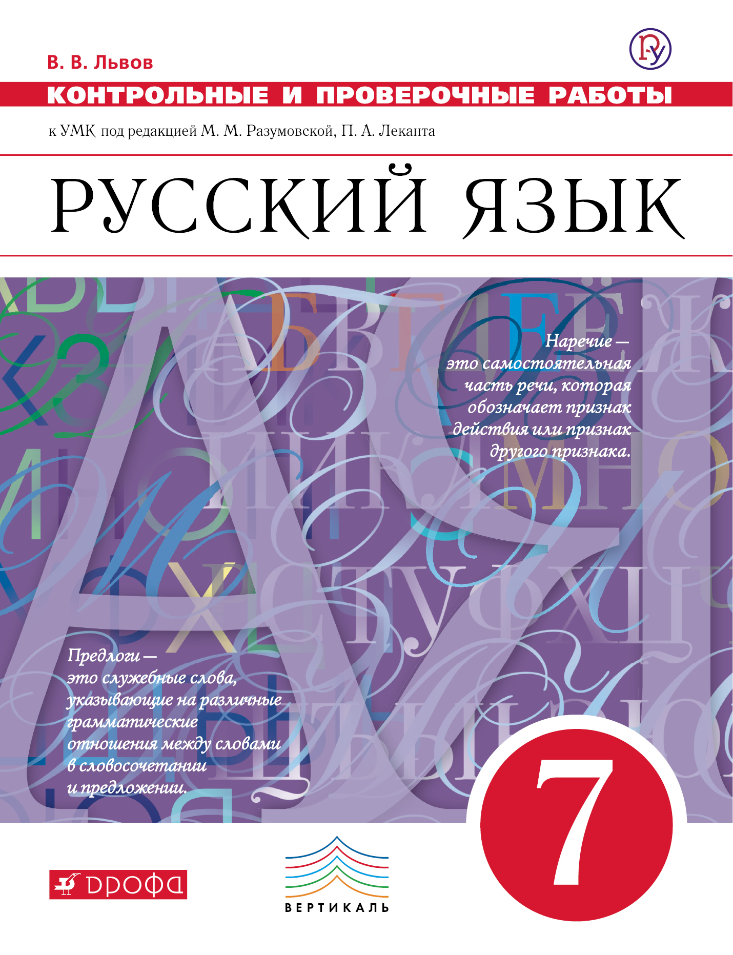Русский язык. 7 класс. Контрольные и проверочные работы ( Львов В. В.  )