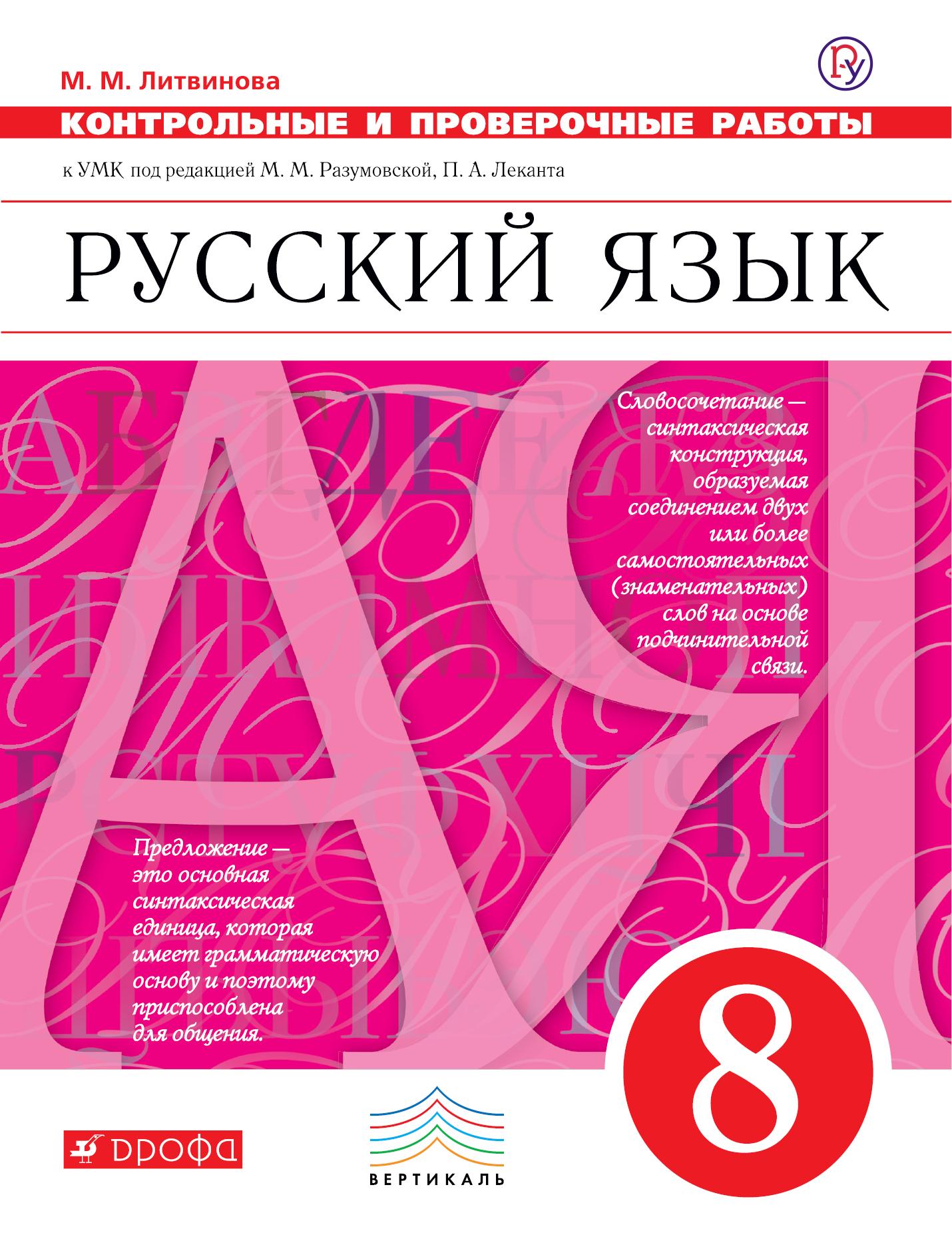 Русский язык. 8 класс. Контрольные и проверочные работы ( Литвинова М.М.  )