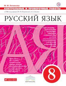 Русский язык. 8 класс. Контрольные и проверочные работы