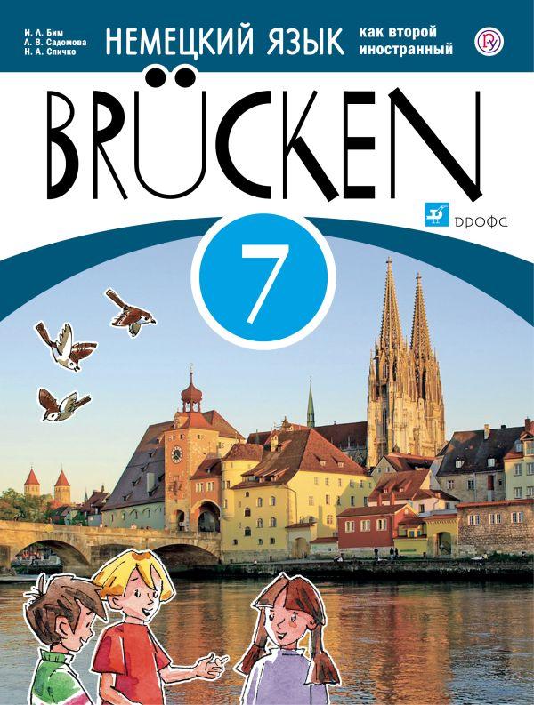 Немецкий язык как второй иностранный. 7 класс. Учебник - страница 0