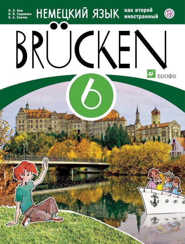 Немецкий язык как второй иностранный. 6 класс. Учебник - страница 0