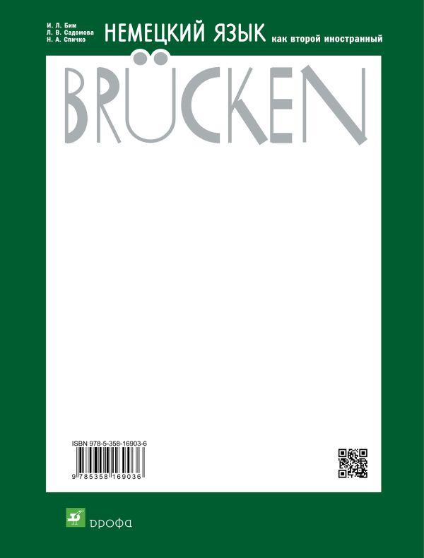 Немецкий язык как второй иностранный. 6 класс. Учебник - страница 13