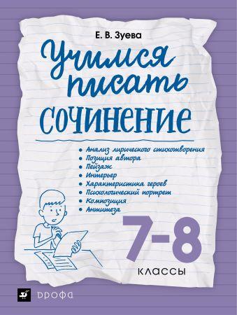 Учимся писать сочинение. 7-8 классы Зуева Е.В.