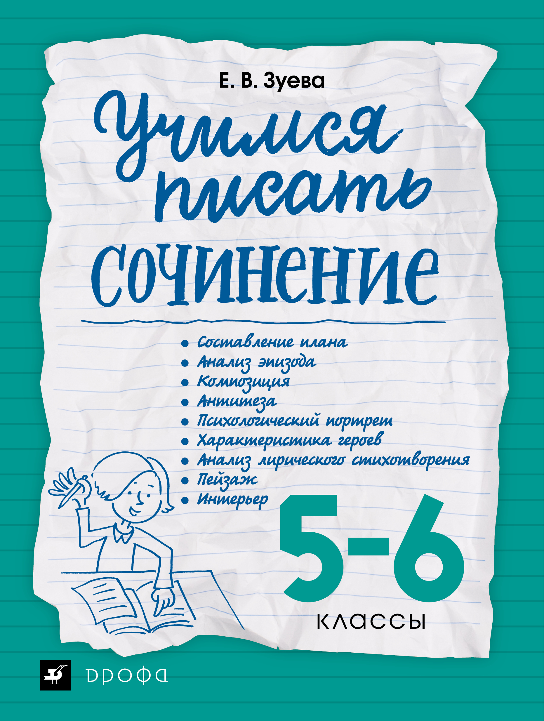 Учимся писать сочинение. 5-6 классы
