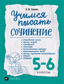 Зуева Е.В. - Учимся писать сочинение. 5-6 классы обложка книги