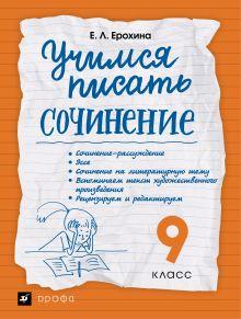 Ерохина Е.Л. - Учимся писать сочинение. 9 класс обложка книги