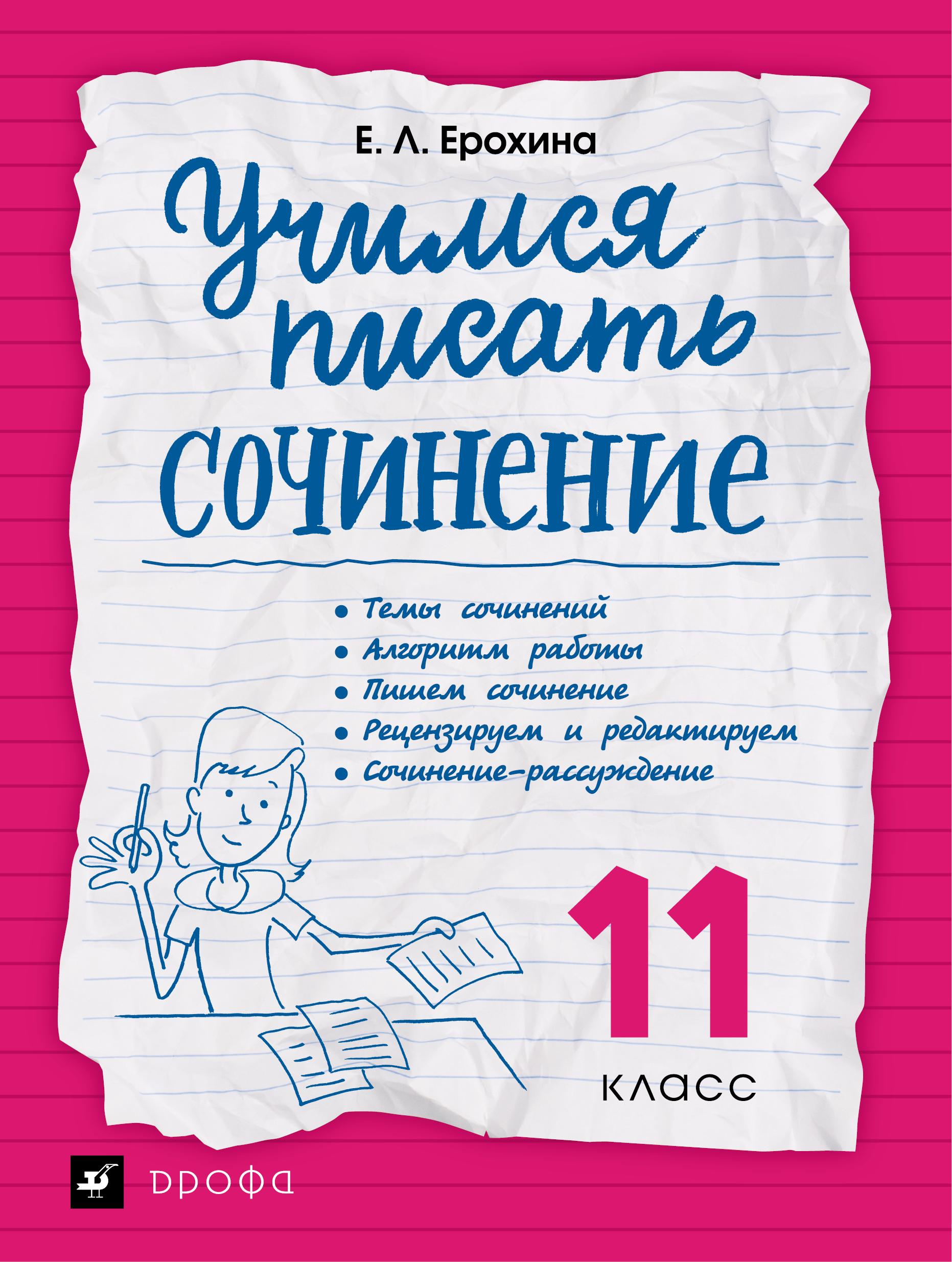 Учимся писать сочинение. 11 класс. Учебное пособие