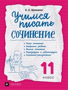 Ерохина Е.Л. - Учимся писать сочинение. 11 класс. Учебное пособие обложка книги