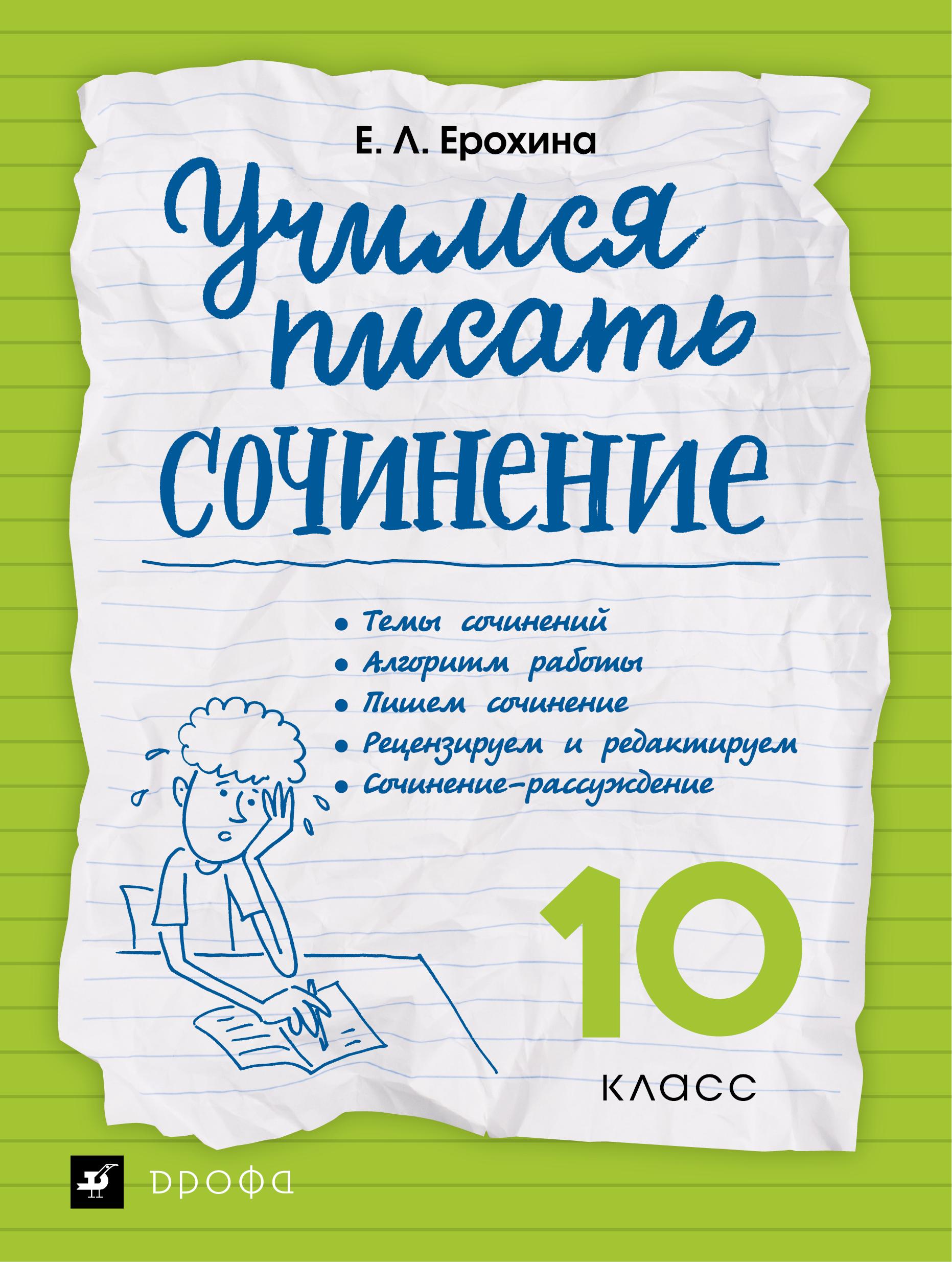 Учимся писать сочинение. 10 класс