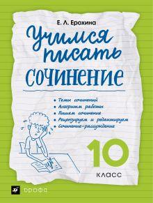 Ерохина Е.Л. - Учимся писать сочинение. 10 класс обложка книги