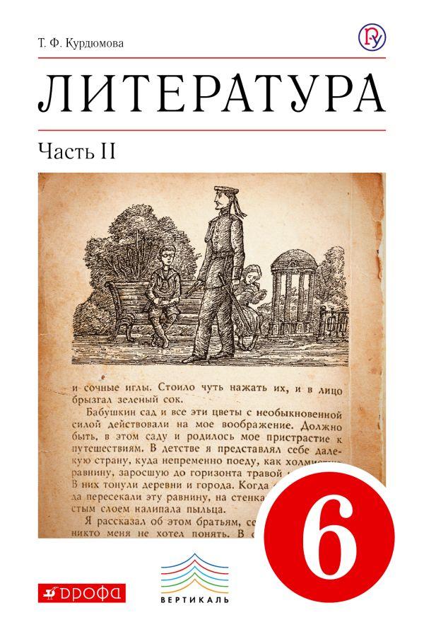 ПООП. Литература. 6 класс. Учебник. В 2 частях. Ч. 2 Курдюмова Т.Ф.