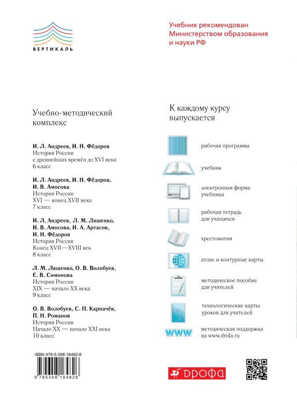 История России. 8 класс. Технологические карты уроков. - страница 5