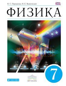 Пурышева Н.С., Важеевская Н.Е. - ПООП. Физика. 7 класс. Учебник. обложка книги