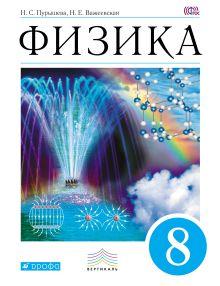 Пурышева Н.С., Важеевская Н.Е. - ПООП. Физика. 8 класс. Учебник. обложка книги
